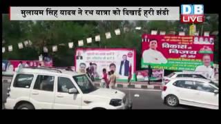 DBLIVE   3 September 2016   Akhilesh Yadav's rath yatra in Uttar Pardesh