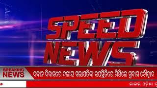 Speed News :: 27 Mar 2019 || SPEED NEWS LIVE ODISHA