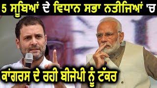 Breaking: 5 Vidhan Sabha के नतीजे BJP के मुकाबले Congress का पलड़ा भारी