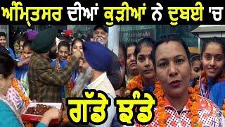 Amritsar की लड़कियों ने India की झोली डाले 40 Medal