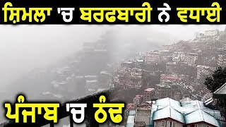 Shimla में हुई First Snowfall ने बढ़ाई Punjab में ठंड
