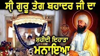 Gurdwara Guru Ke Mahal में मनाया Guru Tegh Bahadur जी का शहीदी दिवस