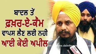 Badal से फख्र-ए-कौम वापस लेने के लिए Sri Akal Takht पर नहीं आई अपील- Jathedar Harpreet Singh