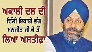 Akali Dal ने Delhi इकाई भंग कर Manjit Singh GK को पद से हटाया
