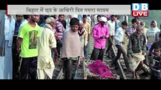 DBLIVE | 7 November 2016 | 6 Women Dead After Being Hit By A Train Near Rambhadrapur Station