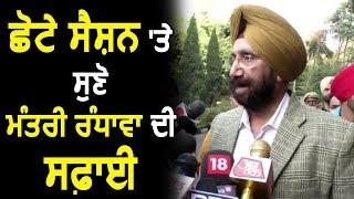 Exclusive Interview : सरकार पर उंगली उठाने वालों को मंत्री Sukhjinder Randhawa की दो टूक