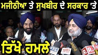 Walkout के बाद Congress पर बरसे Bikram Majithia और Sukhbir Badal