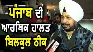 Exclusive Interview: Sadhu Singh Dharamsot बोले Punjab की आर्थिक स्थिति बिलकुल ठीक