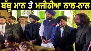 देखिए कहां पर Singer Babbu Maan और Akali Leader Bikram Majithia दिखे साथ-साथ