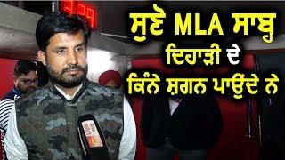 जब Congress MLA Raja Warring ने गिनवाए विधायकों के खर्चे