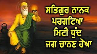 550 Sala Special : देखें श्री Guru Nanak Dev जी की जीवनी