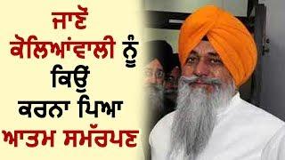जानिए Dyal Singh Kolianwali को क्यों करना पड़ा Surrender