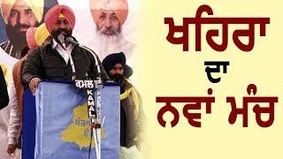 Breaking : Patiala में Sukhpal Khaira ने New Front का किया ऐलान