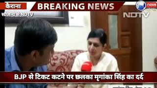 BJP ने काटा कैराना से मृगांका सिंह का टिकट...