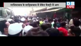 DB LIVE | 11 NOVEMBER 2016 | 13 dead in fire at Ghaziabad factory, 3 injured
