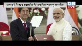 DB LIVE | 11 NOVEMBER 2016 | India, Japan sign landmark civil nuclear deal