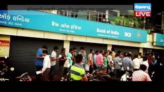 DB LIVE | 11 NOVEMBER 2016 | Over 3 lakh people unfollowed Modi on Twitter after Demonetisation move