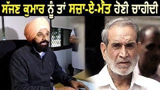 Bikram Majithia बोले  Sajjan Kumar को हो सज़ा-ए-मौत