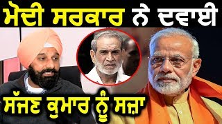 Exclusive Interview : Bikram  Majithia बोले Modi Govt. के कारण Sajjan Kumar को मिली सज़ा