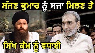 Baljit Singh Daduwal ने Sajjan Kumar की सज़ा पर सिख कौम को दी बधाई