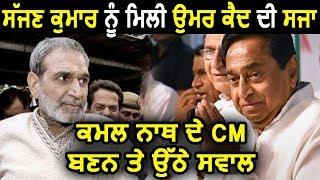 Sajjan Kumar को मिली सजा के बाद Kamal Nath के CM बनने पर उठे सवाल