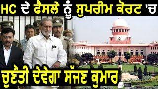 1984' मामले में High Court के फैसले के खिलाफ Sajjan kumar जाएगा Supreme Court