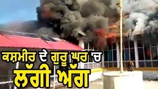 kashmir के Gurdwara Sahib में लगी आग, Fire Brigade की देरी पड़ी भारी