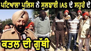 Exclusive: Patiala Police ने Solve की IAS के Father-in-law की Murder Mystery