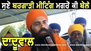 Exclusive interview: सुनिए Bargadi Meeting के बाद क्या बोले Baljit Singh Daduwal