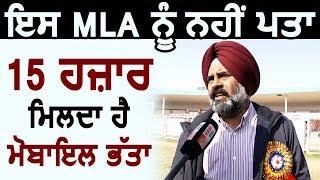 Exclusive InterView: अब कांग्रेसी MLA Pargat Singh भी करने लगे Vidhan Sabha Session बढ़ाने की मांग
