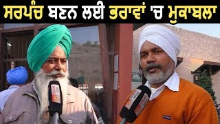 Suno Sarpanch Saab: Sarpanch बनने के लिए Brothers में Compitition