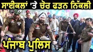 Ludhiana : अब Cycle पर चोरों का पीछा करेगी Punjab Police
