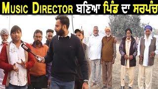 Suno Sarpanch Saab : इस Village के लोगों ने Music Director को चुन लिया Sarpanch