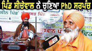Suno Sarpanch Saab: PhD Sarpanch चुनकर गांव Seechewal ने की मिसाल कायम