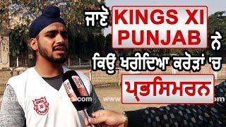 जानिए Prabhsimran को IPL तक पहुँचने के लिए कितनी करनी पड़ी मेहनत