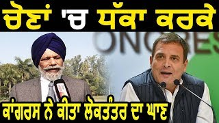 पूर्व Panchayat Minister ने Congress पर लगाए गंभीर आरोप