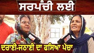 Suno Sarpanch Saab: Sarpanch बनने के लिए Devrani Jethani चुनाव मैदान में