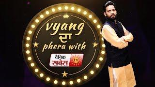 Vyang Da Phera | Sukhbir Badal | Capt Amarinder | Honey Singh | Shahrukh Khan | Zero |