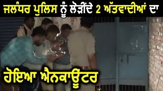 Breaking News: Jalandhar Police को 2 Most Wanted आतंकवादीओ का हुआ Encounter