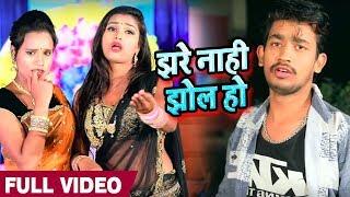 #Bhojpuri #Video #Song - झरे नाही झोल हो - Balamua Bakalol Ho - Deepak Singh Deepu - Bhojpuri Songs