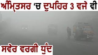 Amritsar में दोपहर 3 बजे भी सुबह जैसी Fog