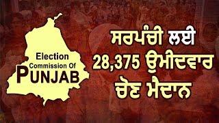 चुनाव मैदान में Sarpanchi के लिए 28 हजार 375 Candidates