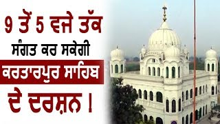 Kartarpur Corridor : 9 से 5 बजे तक श्रद्धालु कर सकेंगे Kartarpur Sahib के दर्शन