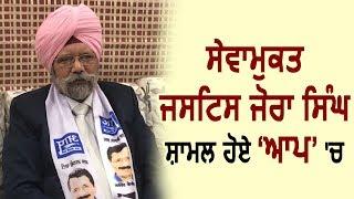 Aam Aadmi Party में शामिल हुए Justice Jora Singh