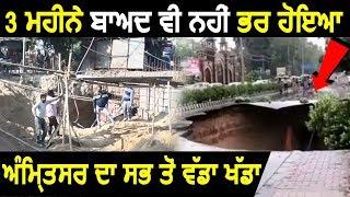 3 Months बाद भी Amritsar प्रशासन नहीं बना पाया  Amritsar Mall Road की टूटी  सड़क