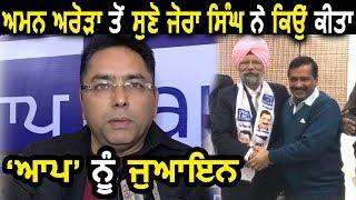 Aman Arora ने बताया Jora Singh ने क्यों किया AAP को Join