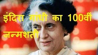 DB LIVE | 19 NOV | indira gandhi's 100th birth anniversary