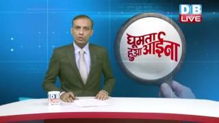 DB LIVE | 20 NOVEMBER 2016 | GHUMTA HUA AAINA-2 | current affairs | rajeev ranjan srivastava