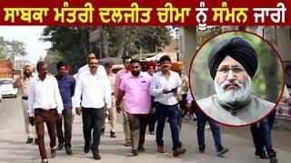 Breaking:  Daljit Cheema से kotkapura गोलीकांड संबंधी Punjab Police करेगी पूछताछ