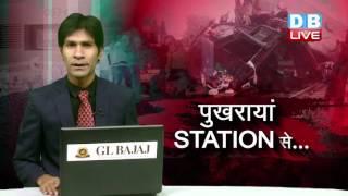 DB LIVE | 20 NOVEMBER 2016 | More than 115 Killed as Indore-Patna Express Derails in Pukhrayan